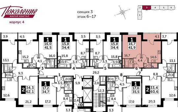1-комнатная квартира, 41.9 м<sup>2</sup>, 6 этаж_1