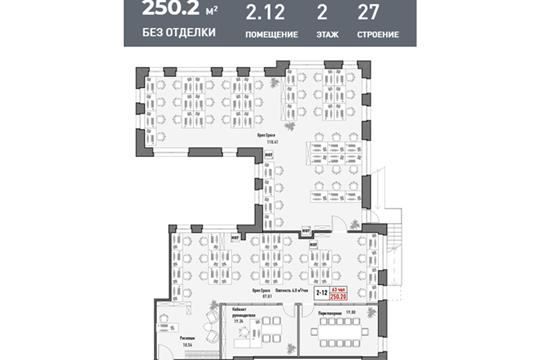 Офис, 250.2 м<sup>2</sup>, класс B+