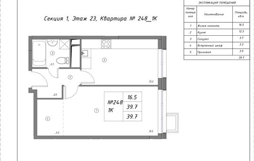 1-комнатная квартира, 39.7 м2, 23 этаж