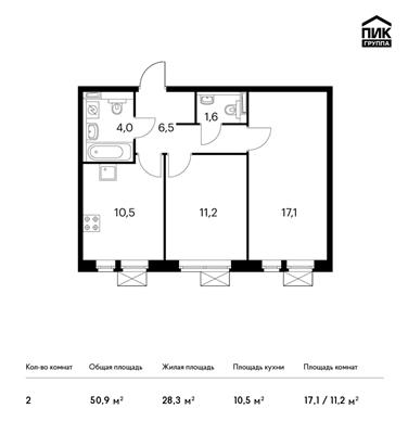 2-комн квартира, 50.9 м2, 14 этаж - фото 1