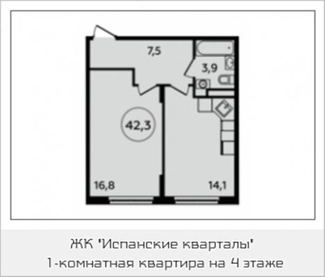 1-комн квартира, 42.3 м2, 4 этаж - фото 1