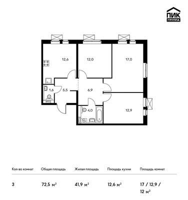 3-комн квартира, 72.5 м2, 14 этаж - фото 1