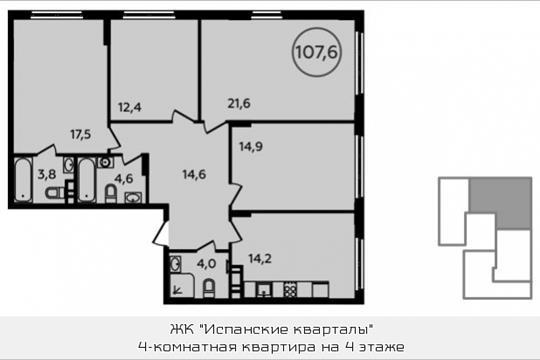4-комнатная квартира, 107.6 м<sup>2</sup>, 4 этаж