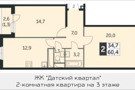 2-комнатная квартира, 60.4 м<sup>2</sup>, 3 этаж