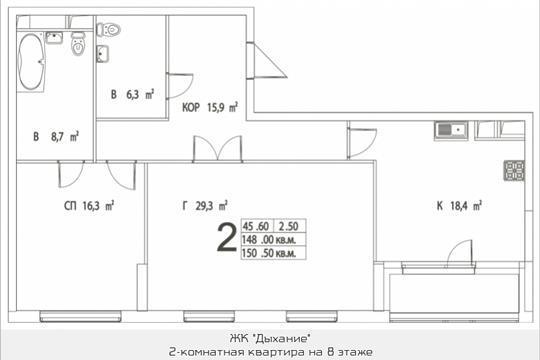 2-комнатная квартира, 150.5 м<sup>2</sup>, 8 этаж