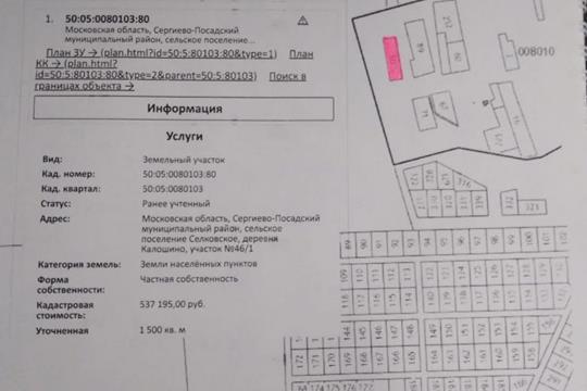 Участок, 15 соток, деревня Калошино д.Калошино Калошино, Ярославское шоссе