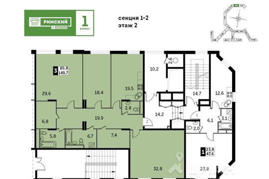 3-комнатная квартира, 149.8 м<sup>2</sup>, 2 этаж