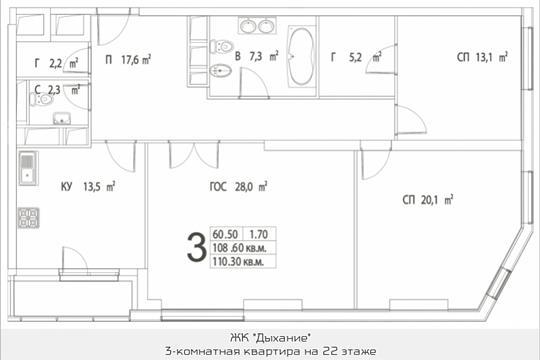 3-комнатная квартира, 110.3 м<sup>2</sup>, 22 этаж