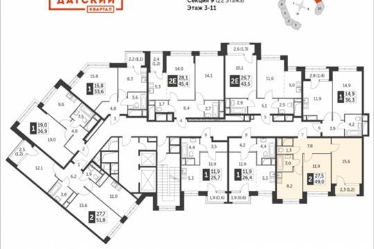 2-комнатная квартира, 49 м<sup>2</sup>, 6 этаж