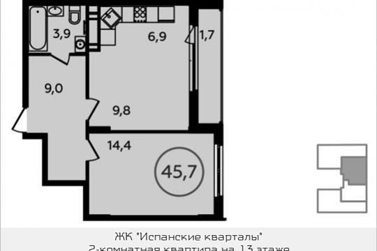 2-комнатная квартира, 45.7 м<sup>2</sup>, 13 этаж