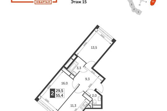 2-комнатная квартира, 55.4 м<sup>2</sup>, 15 этаж