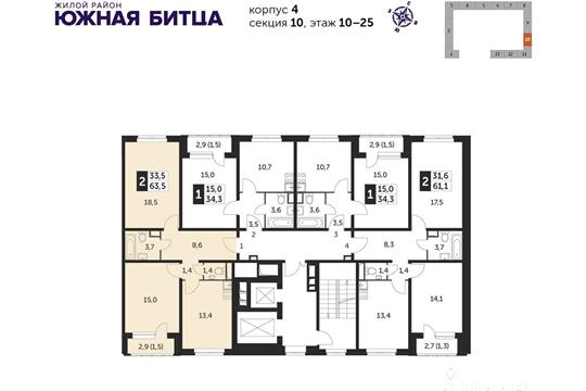 2-комнатная квартира, 63.5 м<sup>2</sup>, 10 этаж
