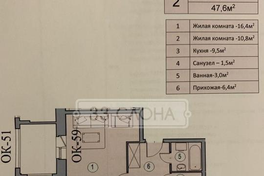 2-комнатная квартира, 47.6 м<sup>2</sup>, 3 этаж