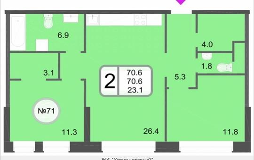 2-комнатная квартира, 70.6 м<sup>2</sup>, 4 этаж