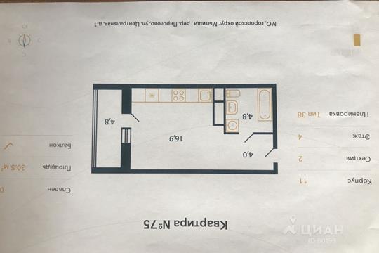 1-комнатная квартира, 30.5 м<sup>2</sup>, 4 этаж