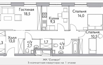 3-комнатная квартира, 77.9 м2, 1 этаж