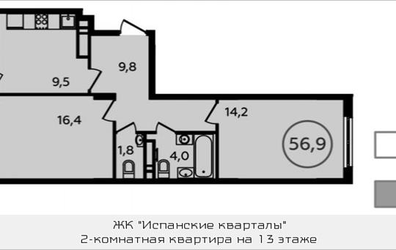 2-комн квартира, 56.9 м2, 13 этаж