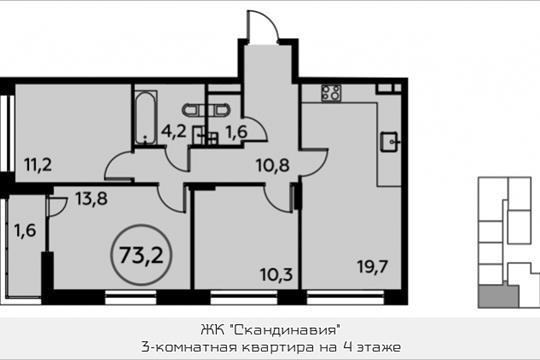 3-комн квартира, 73.2 м<sup>2</sup>, 4 этаж_1