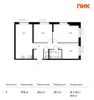 3-комн квартира, 79.8 м2, 3 этаж - фото 1