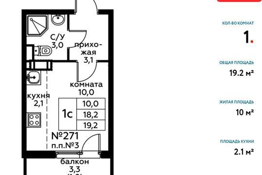 Студия, 19.2 м2, 2 этаж