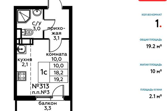 Студия, 19.2 м2, 9 этаж
