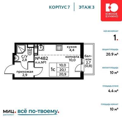 Студия, 20.9 м2, 3 этаж - фото 1