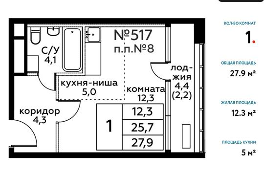 Студия, 27.9 м2, 3 этаж