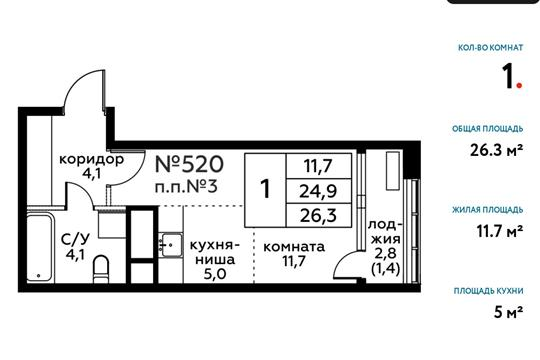 Студия, 26.3 м2, 4 этаж