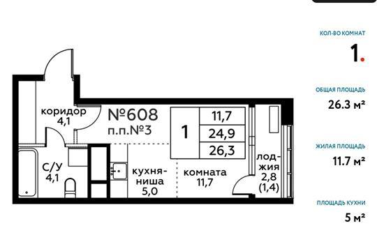 Студия, 26.3 м2, 15 этаж