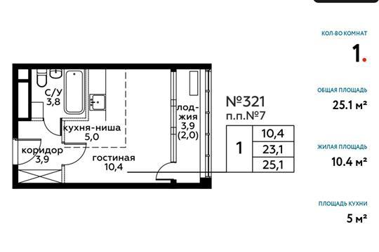 Студия, 25.1 м2, 14 этаж