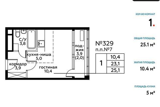 Студия, 25.1 м2, 15 этаж
