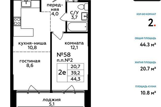 2-комн квартира, 44.3 м<sup>2</sup>, 5 этаж_1