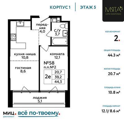 2-комн квартира, 44.3 м2, 5 этаж - фото 1