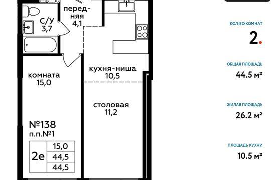 2-комн квартира, 44.5 м<sup>2</sup>, 8 этаж_1