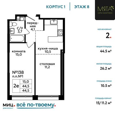 2-комн квартира, 44.5 м2, 8 этаж - фото 1