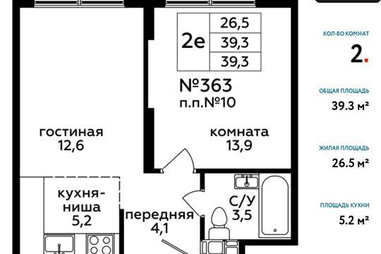 2-комн квартира, 39.3 м<sup>2</sup>, 16 этаж_1
