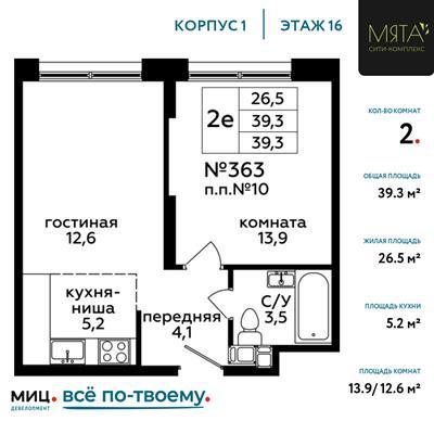 2-комн квартира, 39.3 м2, 16 этаж - фото 1