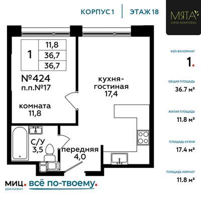 1-комн квартира, 36.7 м2, 18 этаж - фото 1