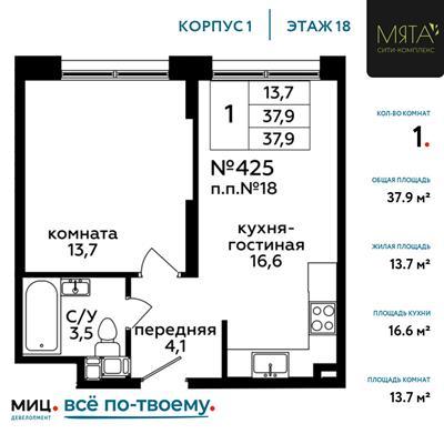 1-комн квартира, 37.9 м2, 18 этаж - фото 1