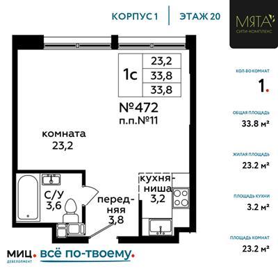 Студия, 33.8 м2, 20 этаж - фото 1