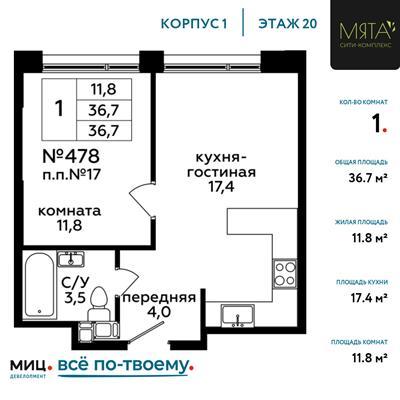 1-комн квартира, 36.7 м2, 20 этаж - фото 1