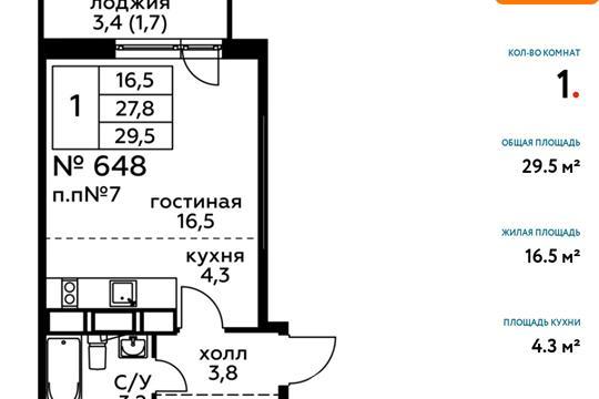 Студия, 29.5 м2, 20 этаж