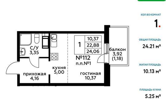 Студия, 24.06 м<sup>2</sup>, 8 этаж_1