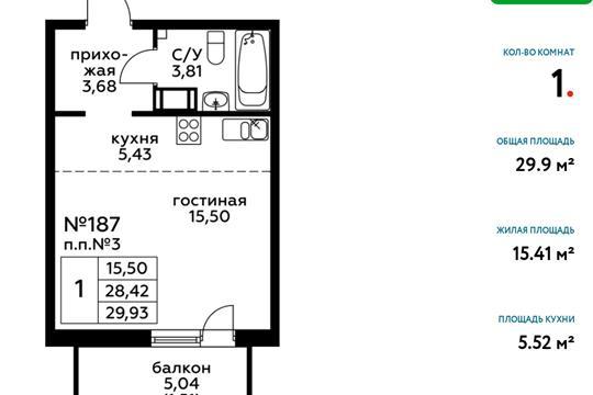 Студия, 29.93 м2, 2 этаж