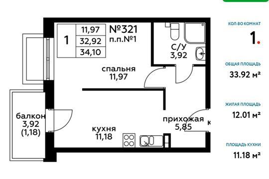 1-комн квартира, 34.1 м2, 1 этаж