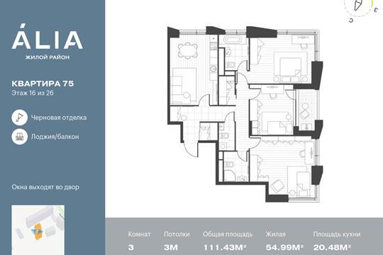 3-комн квартира, 111.43 м2, 16 этаж