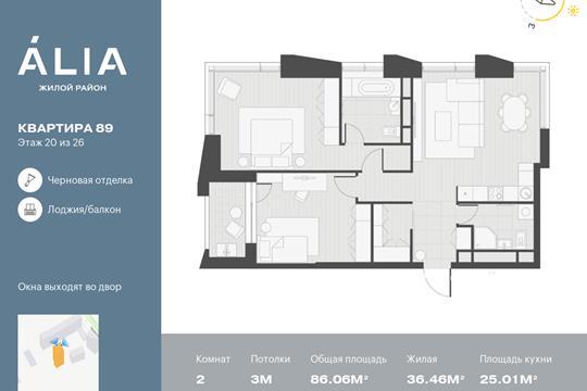 2-комн квартира, 86.06 м2, 20 этаж