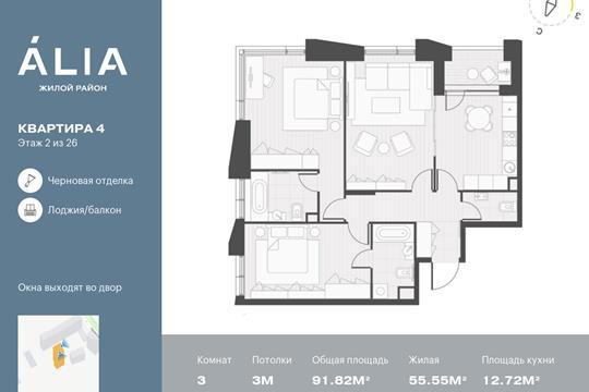 3-комн квартира, 91.82 м2, 2 этаж