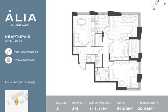 3-комн квартира, 111.11 м2, 2 этаж