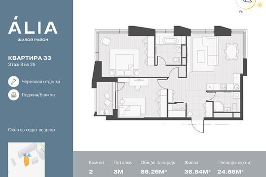 2-комн квартира, 86.26 м2, 8 этаж